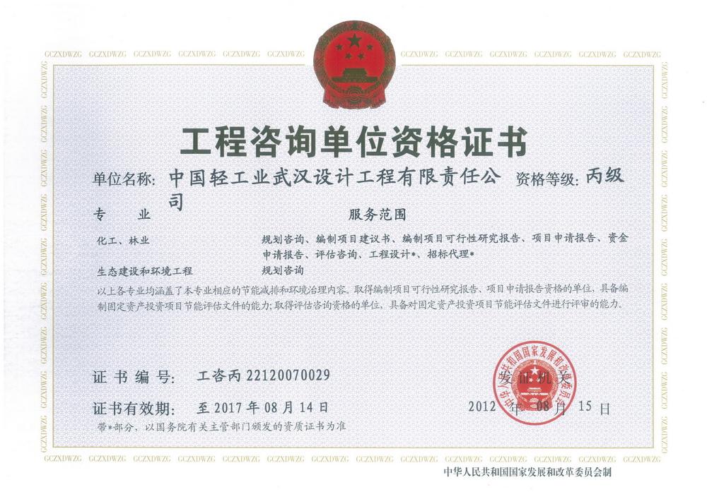 中国轻工业武汉设计工程有限责任公司